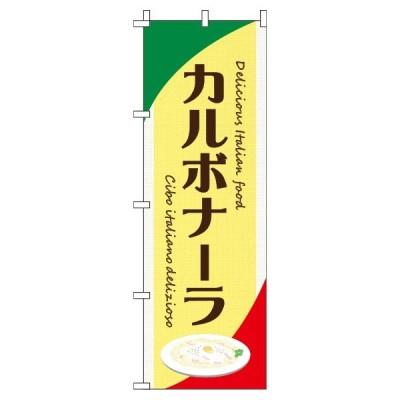 のぼり旗 カルボナーラ 黄色