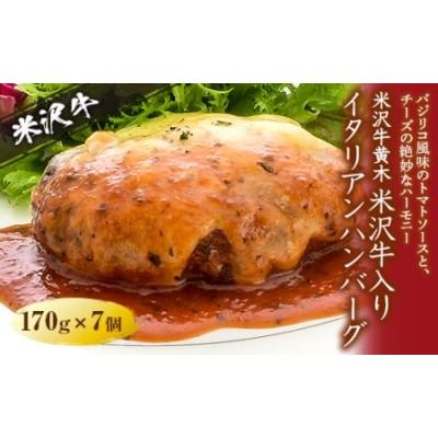 米沢牛黄木(おおき) 米沢牛入りイタリアンハンバーグ F2Y-5020