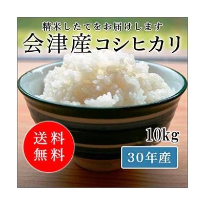 ※このままでは収穫予定の新米が倉庫に入らないため特別価格です!!令和2年産 会津産コシヒカリ 白米 10kg