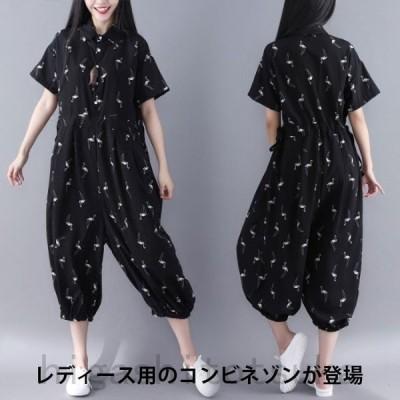 コンビネゾン レディース シフォン 半袖 つなぎ 九分丈パンツ サルエルパンツ 七分丈 ゆったり 女性用 オーバーオール 体型カバー オールインワン