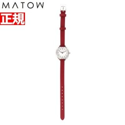 マトウ MATOW ソーラー 腕時計 レディース 四季 秋 Shiki AKI ラウンド ホワイト レッド ケイトウ 日本製 MW001001REDSS