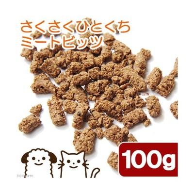 国産 さくさくひとくちミートビッツ 100g 犬猫用 無着色 無添加