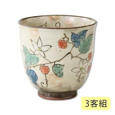 食器 湯呑 湯呑み 湯のみ コップ 磁器  日本製 草花 木苺 湯呑 小 赤 3客組 62369