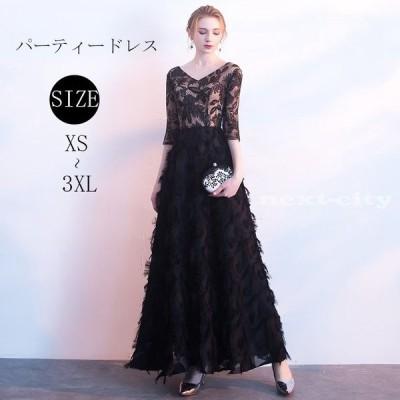 パーティードレス 結婚式 ロングドレス 袖あり ウェディングドレス 二次会ドレス レース パーティドレス 黒ドレス お呼ばれ 忘年会