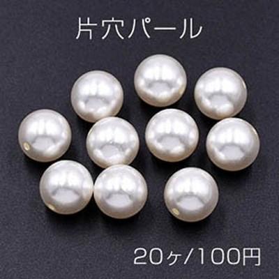 片穴パール 全球 12mm ホワイト【20ヶ】