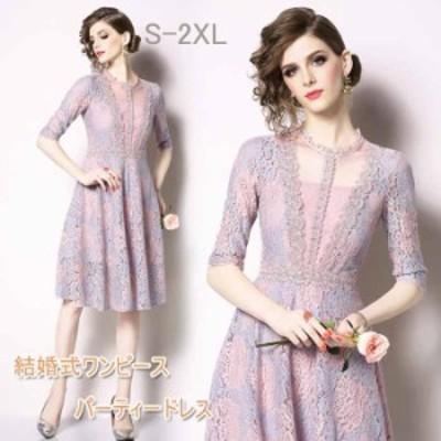 パーティードレス 結婚式 お呼ばれ 春ワンピース ピンク 5分袖 ドレス 二次会 披露宴 レディース 結婚式 フォーマル dress