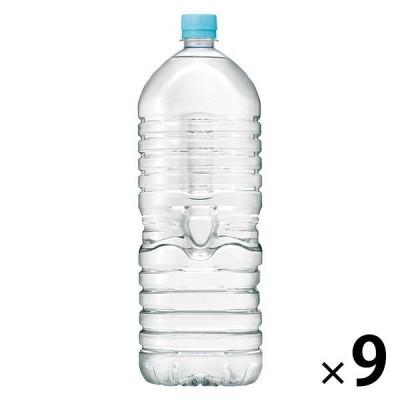 おいしい水 天然水 ラベルレスボトル 2L × 9個