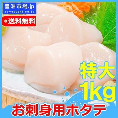 ホタテ ほたて貝柱 お刺身用大粒ほたて(1kg 約36-40粒)