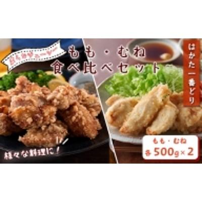 SZ004はかた一番どり もも・むね食べ比べセット 鶏 鶏肉 福岡県産 ムネ モモ