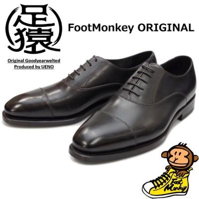 足猿 by FootMonkey フットモンキー 2041WD STRAIGHT TIP SHOES メンズ ビジネス ストレートチップシューズ キャップトゥ ビジネスシューズ 本革