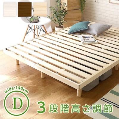 3段階高さ調整付きすのこベッド(ダブル) パイン無垢材 ベッドフレーム 簡単組み立て Scala-スカーラ- YOG
