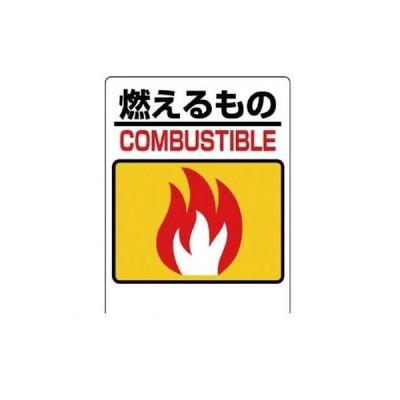 ユニット [33901] 一般廃棄物分別標識 燃えるもの エコユニボード 600×450mm ポイント5倍
