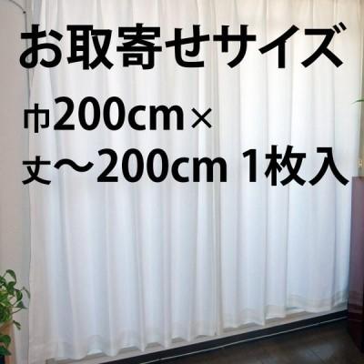 レースカーテン 昼夜非常に見えにくく断熱・遮熱効果に優れた2重レースカーテンお取寄せサイズ 幅200cm×丈151〜200cm 1枚入り