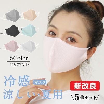 5枚セット 冷感マスク 男女兼用 涼しい ひんやり ポリエステル 夏用マスク 長さ調整可能 メッシュ 通気性 洗える UVカット ホコリ 日焼け 紫外線 花粉症