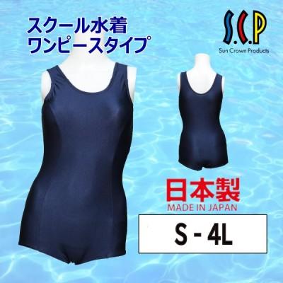 スクール水着 日本製 ワンピース水着 特価 紺無地 大きいサイズ