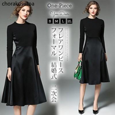 パーティードレス ドレス 結婚式 ワンピース レディース フォーマル Aラインワンピース お呼ばれドレス ロングワンピース ブラック ドレスワンピース きれいめ