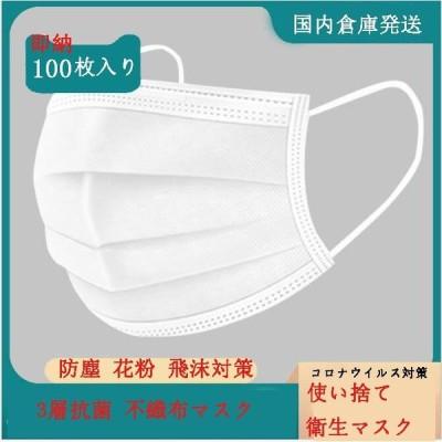 【即納】100枚セット 使い捨てマスクコロナウイルス対策 男女兼用不織布マスク 3層構造 衛生マスク 花粉 飛沫 ウイルス対策 大人用家庭用マスク
