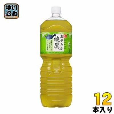 綾鷹 2L ペットボトル 12本 (6本入×2 まとめ買い) コカ・コーラ