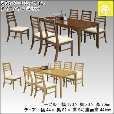 スタンダードなデザインが人気食卓7点セット(ダイニング7点セット) 170×80幅ブライトSW