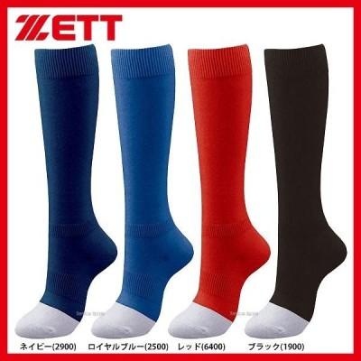 ゼット ZETT イザナス カラーソックス BK205CM 靴下 ソックス 野球部 野球用品 スワロースポーツ
