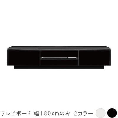 テレビボードのみ 幅180cm ホワイト ブラック テレビボード テレビ台 ローボード リビングボード 限界価格 GOK
