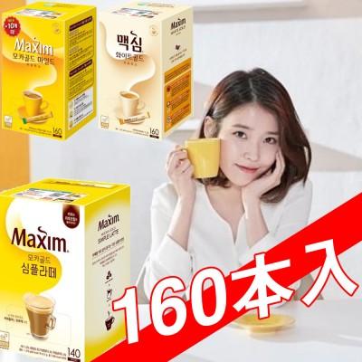 [MAXIM]マキシム モカゴールド マイルド160個/ホワイト ゴールド/シンプル カフェ・ラテ140個/コーヒーミックス