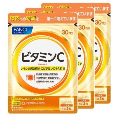 ビタミンC 約90日分  FANCL サプリメント サプリ ビタミンサプリ ビタミン 美容 健康 ビタミンcサプリ ポリフェノール