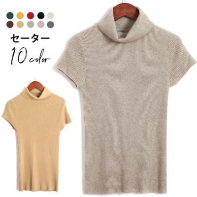 セーターレディース半袖タートルネックハイネックリブ編み薄手純色無地伸縮性重ね着レイヤードシンプル定番万能アイテムカラバリMS
