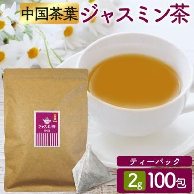 ジャスミン茶 ティーバッグ 茶葉 ジャスミンティー お徳用 大容量 200g (2g×100包) お茶 ティーパック 送料無料 メール便