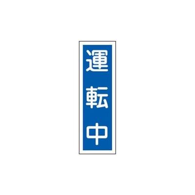 短冊型標識(縦) 日本緑十字社 GR110 運転中