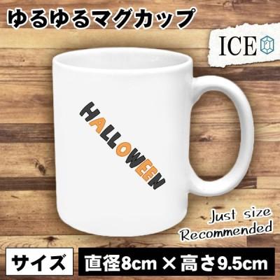 HAOWEEN おもしろ マグカップ コップ 陶器 可愛い かわいい 白 シンプル かわいい カッコイイ シュール 面白い ジョーク ゆるい プレゼント プレゼント ギフト