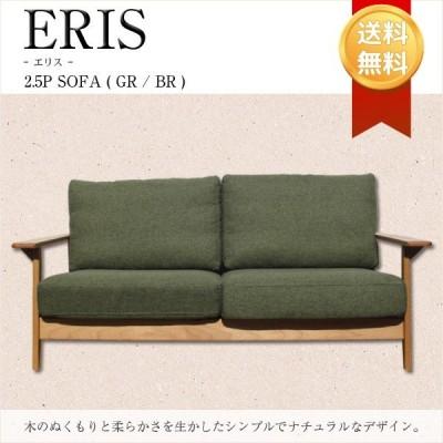 Eris エリス( エリス2.5Pソファ(NA+GR/NA+BR) )二人掛けソファ 2人用ソファ チェア イス 椅子 肘付 chair