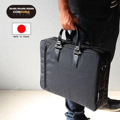 ブリーフケース テフロン加工(撥水加工) 日本製 豊岡の鞄 B4ファイル ビジネスバッグ トートバッグ  26495