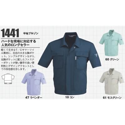 作業服・作業着 春夏 ジーベック 1441 半袖ブルゾンS〜LL