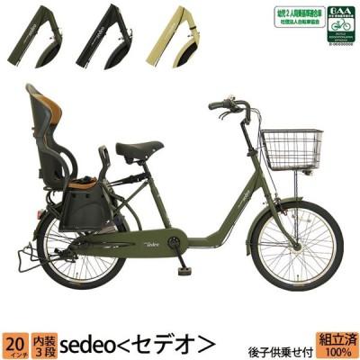 アウトレット 子供乗せ自転車 Pro-vocatio セデオ 20インチ 3段変速 OGK後子供乗せシート装備 3人乗り対応 完全組立 整備済発送