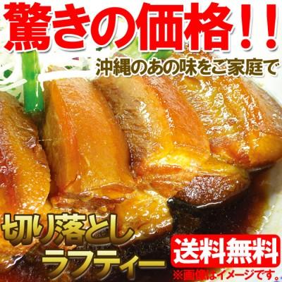 (送料込み)沖縄名物らふてぃ切り落とし1kg×2パック (形不揃いのためお買い得!箸で切れるほど柔らかい)濃厚な豚の脂と甘辛い醤油味は、ご飯の おともにはもちろん、お酒のおつまみにも!