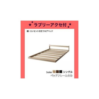 棚 コンセント付き フロア ロー ベッド SKYline 2nd スカイ・ライン セカンド ベッドフレームのみ シングル[00]