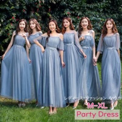パーティードレス ロングドレス ワンピース 結婚式 フォーマル 演奏会 カラードレス 二次会 ドレス 花嫁 安い ブライズメイド 介添え
