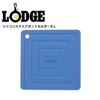 LODGE ロッジ シリコンスクエアポットホルダー BL 19240094002000/AS6S31 【鍋敷き/ダッチオーブン】