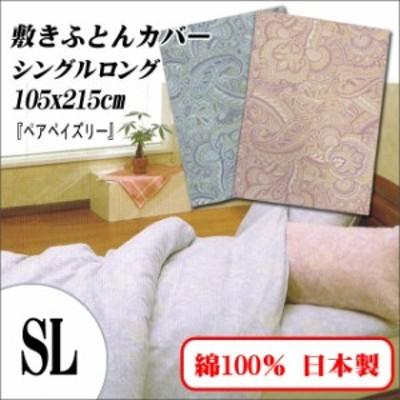 敷き布団カバー 「ペアペイズリー」シングルロング (105×215cm) 日本製 綿100% SL 00608 敷きカバー/敷きふとんカバー
