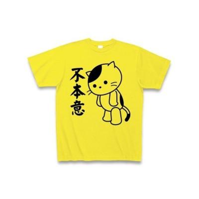 「不本意」ねこ Tシャツ(デイジー)