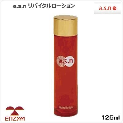 a.s.n リバイタルローション 125ml 超保湿美容化粧水