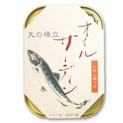 《メール便で送料無料》竹中缶詰 天の橋立 オイルサーディン 真いわし いわし油漬け 105g 竹中罐詰