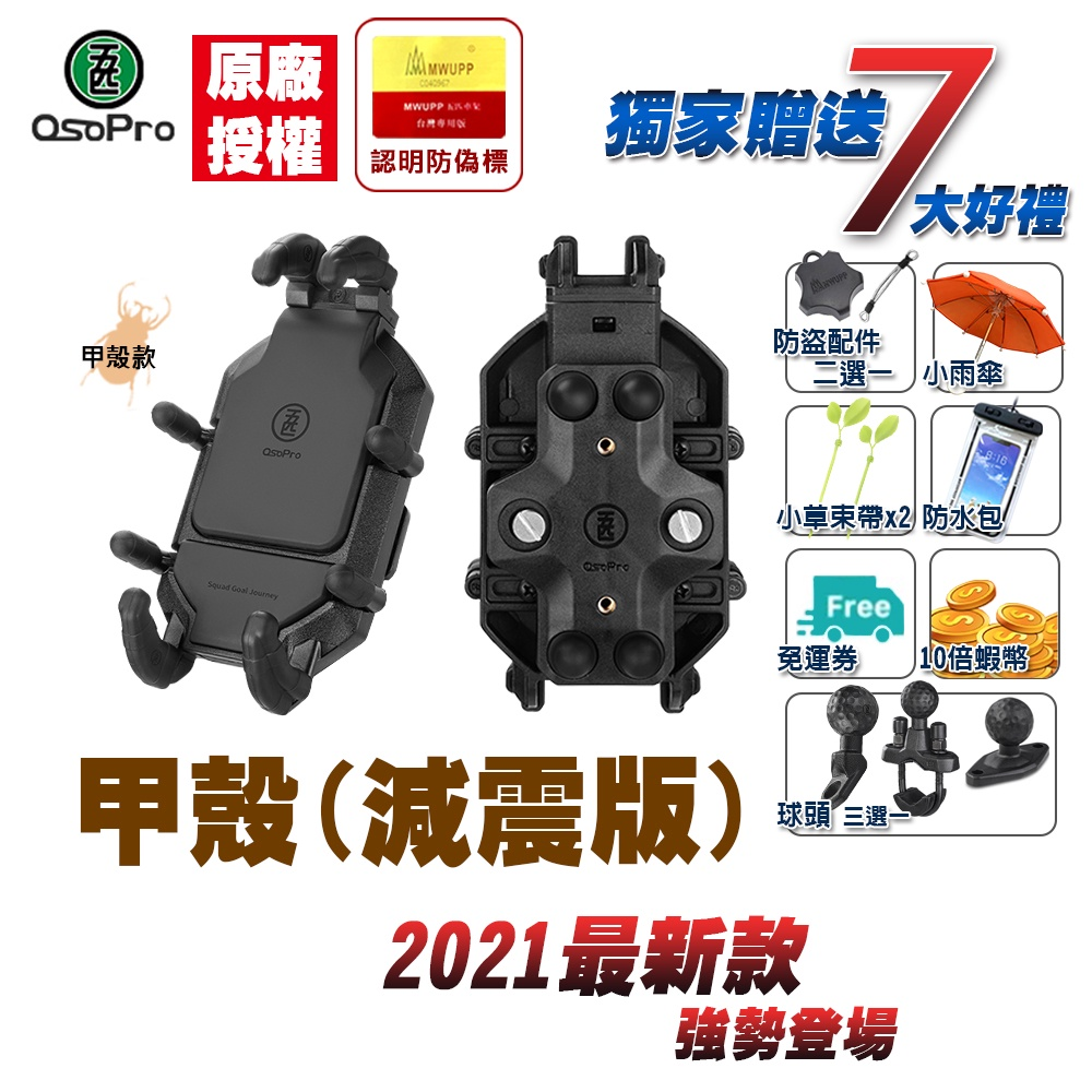 五匹 MWUPP 台灣專用版 無線充電 機車手機架 後照鏡版 gogoro2 3  打檔車 機車手機支架 車架