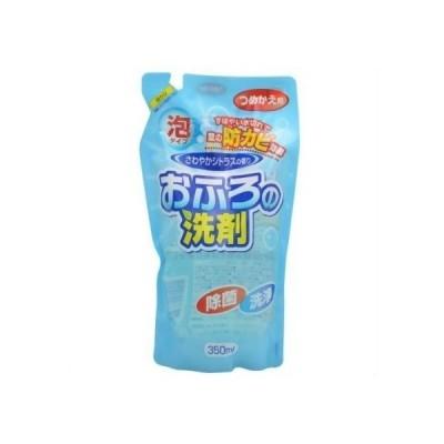 【あわせ買い2999円以上で送料無料】おふろの洗剤 泡タイプ(さわやかシトラスの香り) つめかえ用 350ml