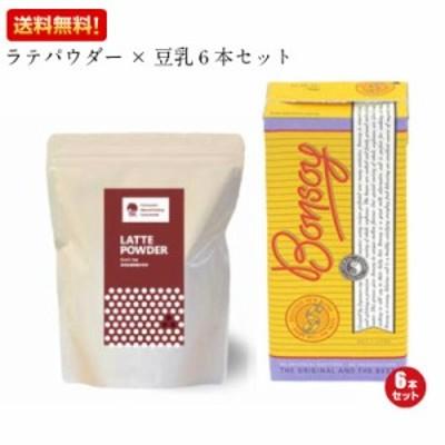 紅茶ラテパウダー 800g いいこカフェ EECO CAFE +ボンソイ BONSOY 1L 6本セット