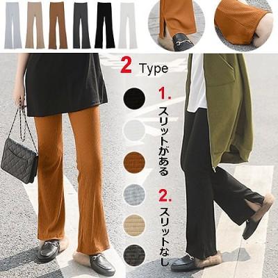 カジュアルパンツ 春夏メリヤスレギンス シンプルなズボン ロングパンツ ベルボトムス 2Typesレディースファッション