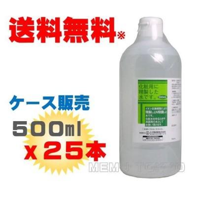 【送料無料※】化粧水用 HG 500mL【x25本】(ケース販売)