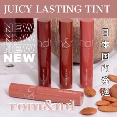 【romand】ロムアンド ジューシーラスティングティント JUICY LASTING TINT 新色 新作 NEW 2020FW 日本国内発送 韓国コスメ ティントリップ マスク 落ちにくい