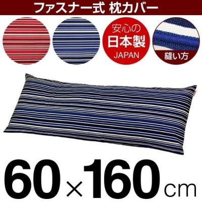 枕カバー 60×160cmの枕用 トリノストライプオックス ファスナー式 パイピングロック仕上げ 日本製 国産 枕カバー 枕 カバー 綿 100% 生地 まくら マクラ